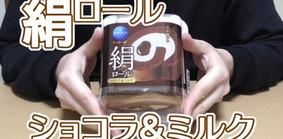 絹ロールショコラ&ミルク