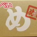 辛子めんたい風味 めんべいプレーン(福太郎)、博多土産の新定番!おやつやビールのおつまみにも^^