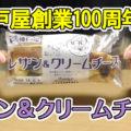 レザン&クリームチーズ(神戸屋)、ラムレーズンごろごろ&創業100周年おめでとうございます!!
