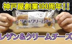 レザン&クリームチーズ(神戸屋)