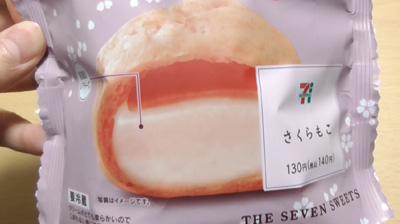 さくらもこ(セブンイレブン)2