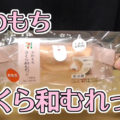 ふわもちさくら和むれっと(セブンイレブン)、心華やぐ桜の花塩漬け付きスイーツ^^