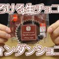 とろける生チョコのフォンダンショコラ(セブンイレブン)、お手軽にコンビニ購入!レンチンしてから頂きました!