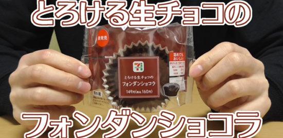 とろける生チョコのフォンダンショコラ