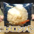 ホワイトチョコメロンパン(第一パン)、個人的に手を出さずにはいられない組み合わせでありました!