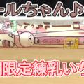 ロールちゃん期間限定練乳いちご(山崎製パン)、遭遇率低めスイーツ!?やっと買えました!