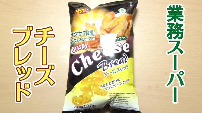 業務スーパーチーズブレッド