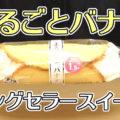 まるごとバナナ(山崎製パン)、1990年に発売以来、長く愛されてるスイーツ!