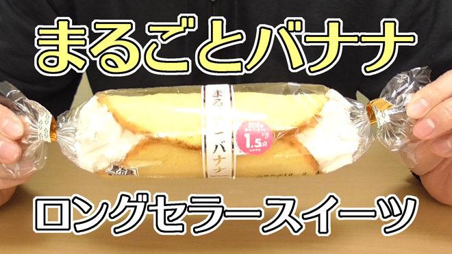 まるごとバナナ(山崎製パン)