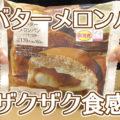 塩バターメロンパン~ザクザク食感~(ローソン)、ジュワッ(じんわり?)とザックリ菓子パン