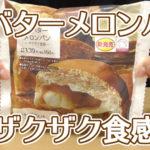 塩バターメロンパン~ザクザク食感~