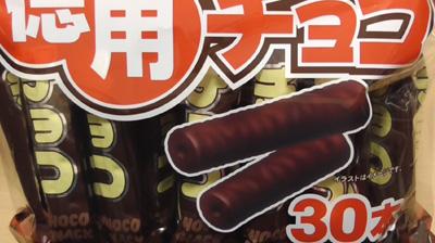 徳用チョコ30本2