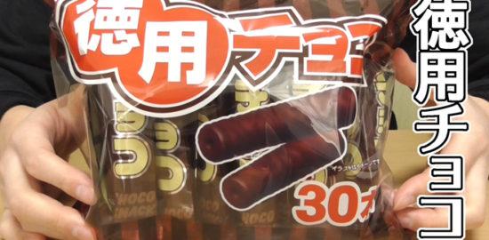 徳用チョコ30本