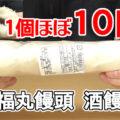 ひとくち饅頭/谷中福丸饅頭 酒饅頭味(フードギャラリー)、1個10円程度!