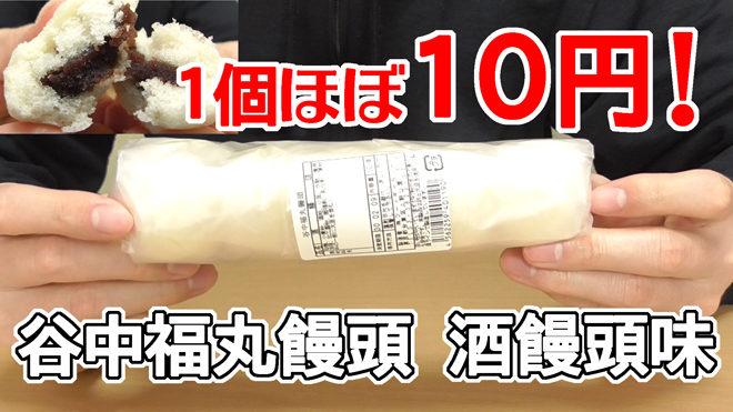 谷中福丸饅頭 酒饅頭味
