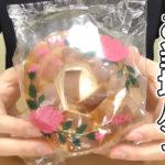 バラパン(なんぽうパン)