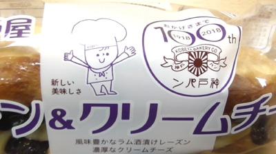 レザン&クリームチーズ(神戸屋)2