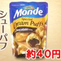 業務スーパーシューパフ(チョコレートクリーム)、フィリピンのお菓子!気楽に40円程度で楽しめます!!