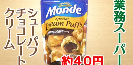 業務スーパーシューパフ(チョコレートクリーム)