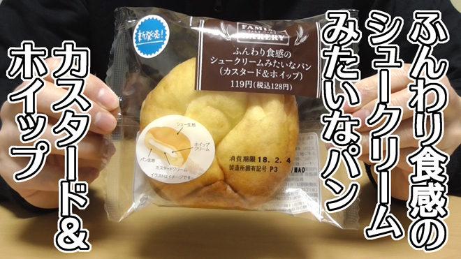 シュークリームみたいなパン