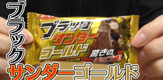 ブラックサンダーゴールド(有楽製菓)
