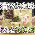 桜香るあんぱん 桜あんとうぐいす豆(ローソン)、桜の花型の可愛い菓子パン!