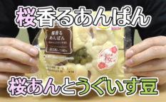 桜香るあんぱん 桜あんとうぐいす豆
