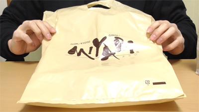 デニッシュ食パンMサイズ(ミヤビMIYABI)2