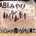 デニッシュ食パンMサイズ(ミヤビMIYABI)、このまま食べてもトーストしても素敵な美味しさ!
