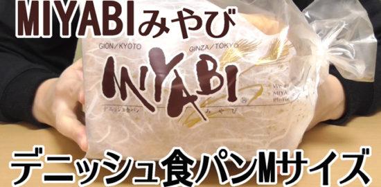 デニッシュ食パンMサイズ(ミヤビMIYABI)