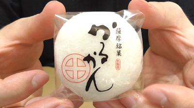 薩摩銘菓かるかん饅頭(九面屋)2