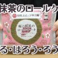 桜と抹茶のロールケーキ~はる・はろう・ろうる~(ローソン)、第10回スイーツ甲子園優勝校(名古屋調理師専門学校)との共同開発商品!