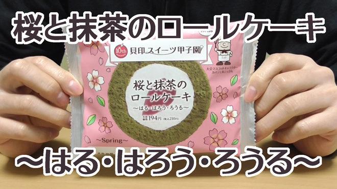 桜と抹茶のロールケーキ