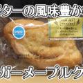バターの風味豊かなシュガーメープルクッペ(ファミリーマート)、バゲット系の菓子パン!
