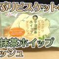 たっぷりビスケットの宇治抹茶ホイップデニッシュ(神戸屋)、ホイップクリームも結構入っております^^