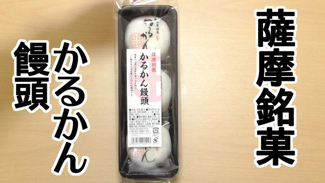 薩摩銘菓かるかん饅頭(九面屋)