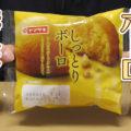 しっとりボーロ(ヤマザキパン)、見た目優しさの塊でも、なかなかのハイカロリー洋菓子!