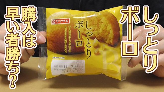 しっとりボーロ(山崎製パン)