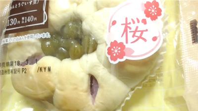 桜香るあんぱん 桜あんとうぐいす豆2