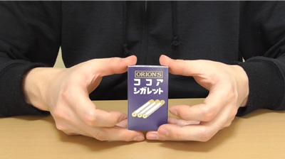 ココアシガレット(オリオン)3