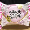 大福みたいなホイップあんぱん さくら(フジパン)、発売10年企画第1弾!桜色の菓子パン!