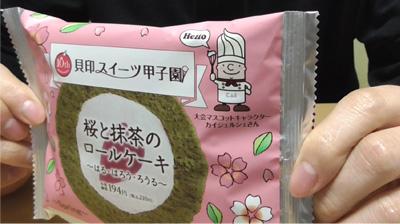 桜と抹茶のロールケーキ2