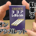 ココアシガレット(オリオン)、煙草を吸う大人の気分が味わえる!?禁煙にも役に立つ!?懐かしい駄菓子!