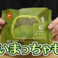 濃いまっちゃもこ(セブンイレブン)、丸久小山園抹茶使用!抹茶スイーツも続々でております!!