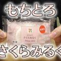 もちとろさくらみるく(セブンイレブン)、春スイーツフェア対象商品!桜風味の洋風大福!!