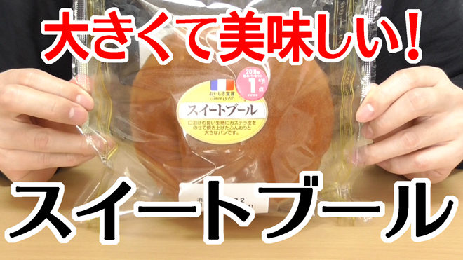 スイートブール(山崎製パン)