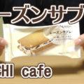 レーズンサブレ(ローソン マチカフェ)、あの北海道土産に似ている!?お味が気になる見た目!焼き菓子コーナーより!