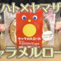 キャラメルロール(山崎製パン×東ハト)、もったりこってり!?心もワクワクのコラボスイーツ!