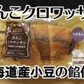 あんこクロワッサン北海道産小豆の餡使用(ローソン)、再販も納得・嬉しい素敵菓子パン!