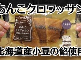 あんこクロワッサン北海道産小豆の餡使用